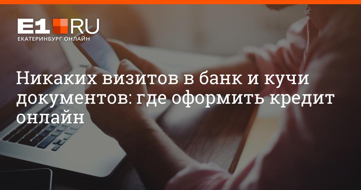 Документы для кредита Осенний бульвар характеристику с места работы в суд Уржумская улица
