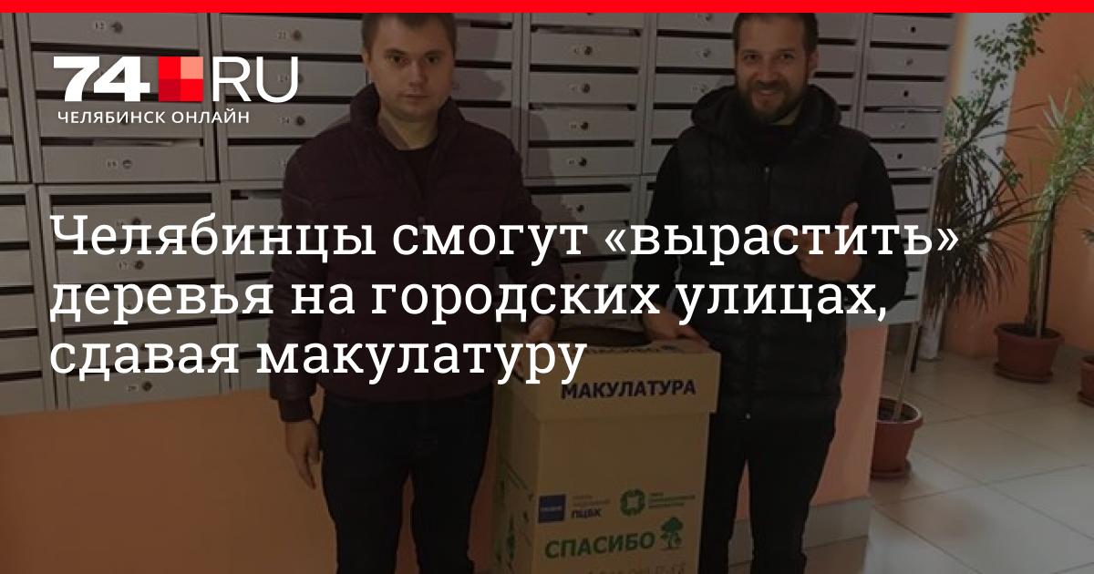 В челябинске задержан 250 кг макулатуры какие есть сорта макулатуры