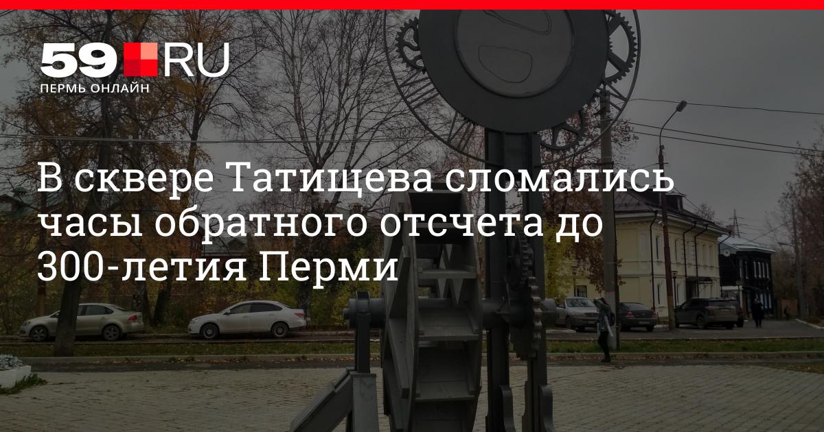 4e31808a Комментарий к материалу Часы обратного отсчета в Перми сломались | 59.ru -  новости Перми
