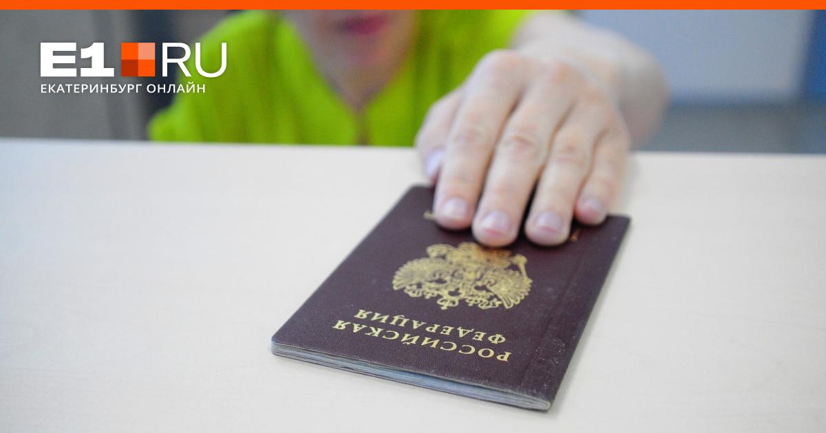 Какие документы нужны для получения паспорта в 14 лет 2019 год екатеринбурге