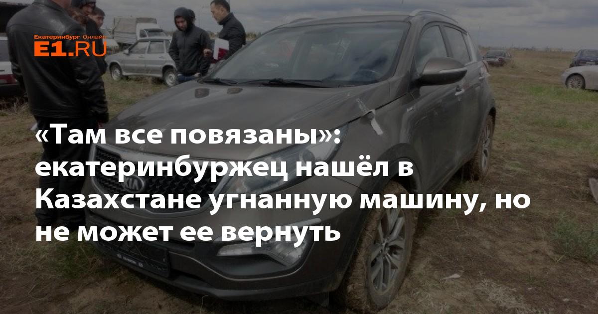 как проверить авто по вин в казахстане работа в центре займов