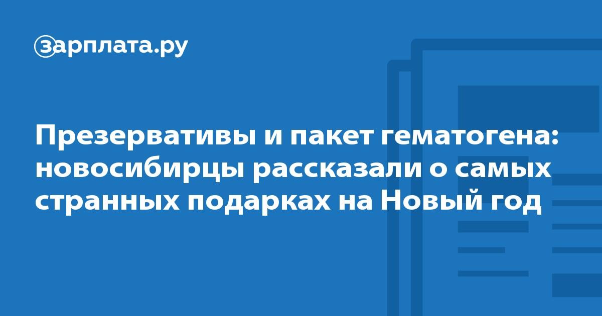 Нгс работа новосибирск свежие вакансии водитель с личным автомобилем разместить объявление бесплатно вдв