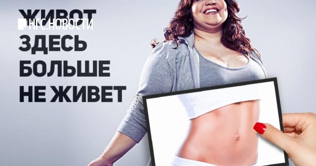 Социальная Реклама Похудение. Насколько законно рекламирование похудения?