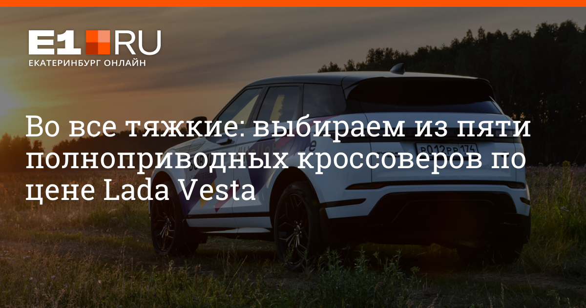 We buy a four-wheel crossover for 600-850 thousand rubles: what to