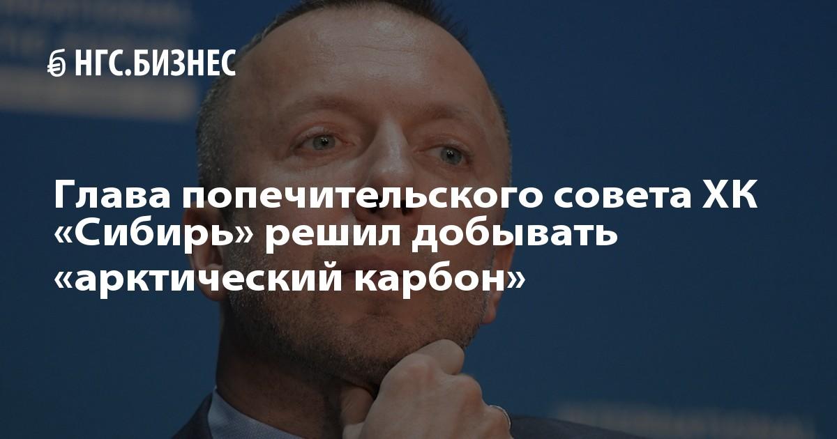 автобиография руководителя попечительского совета хк сибирь дмитрия босова Эта