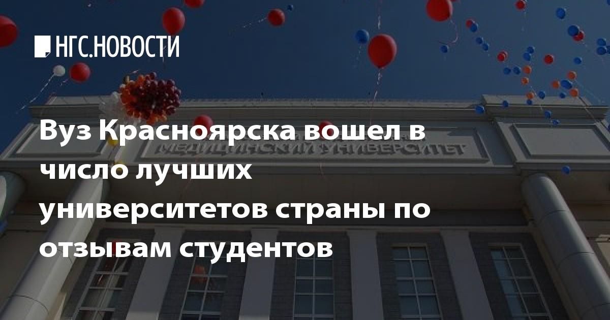 ngs красноярск новости