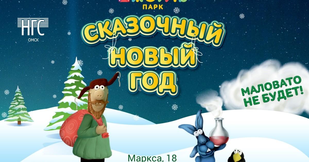 Нгс знакомства бесплатный сайт новосибирск