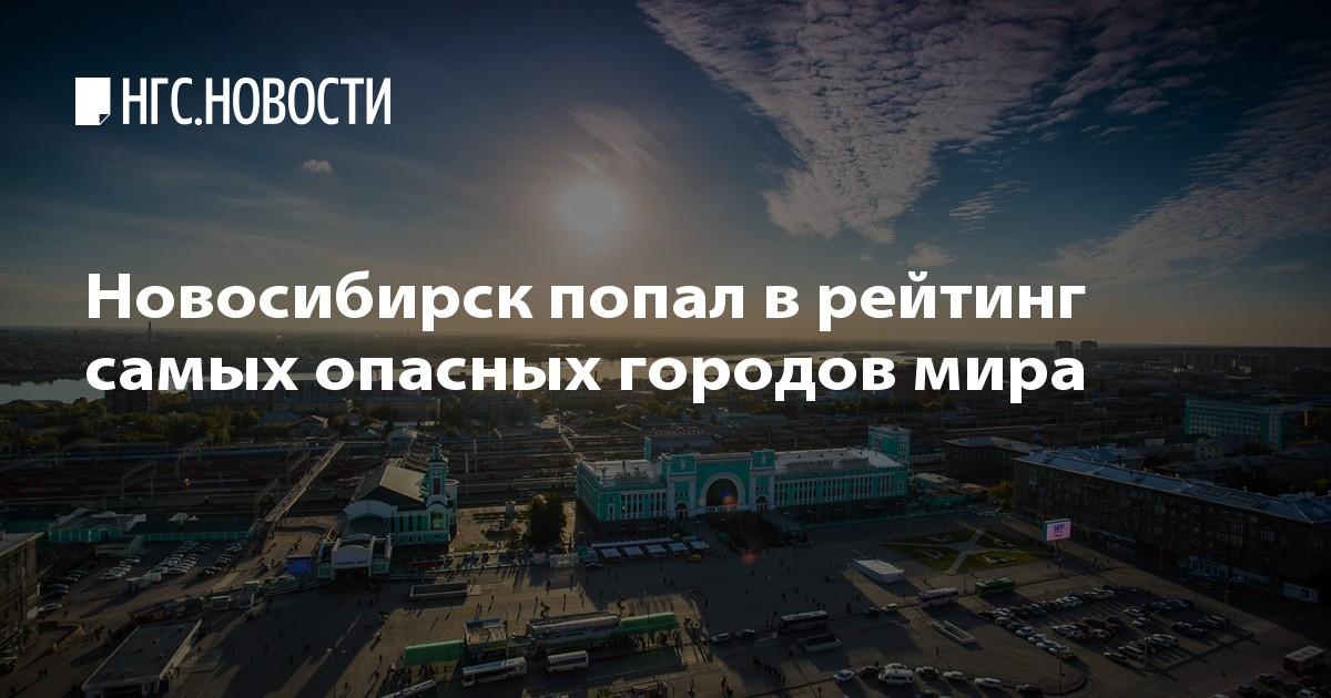 Нгс новости новосибирск новости
