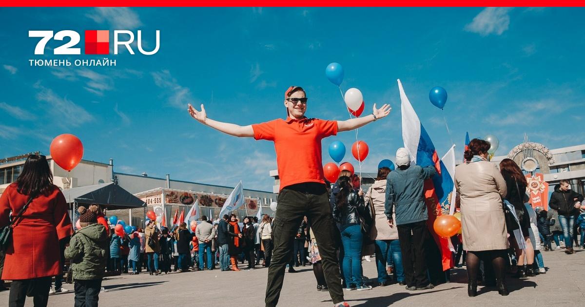 238311a4f Афиша на 1 мая в Тюмени: во сколько начнется демонстрация, праздник на  Цветном бульваре | 72.ru - новости Тюмени
