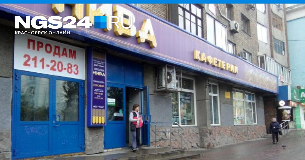 bf5bbf4644a4 В центре Красноярска закрывается старейший магазин-кафетерий   НГС.НОВОСТИ  Красноярск