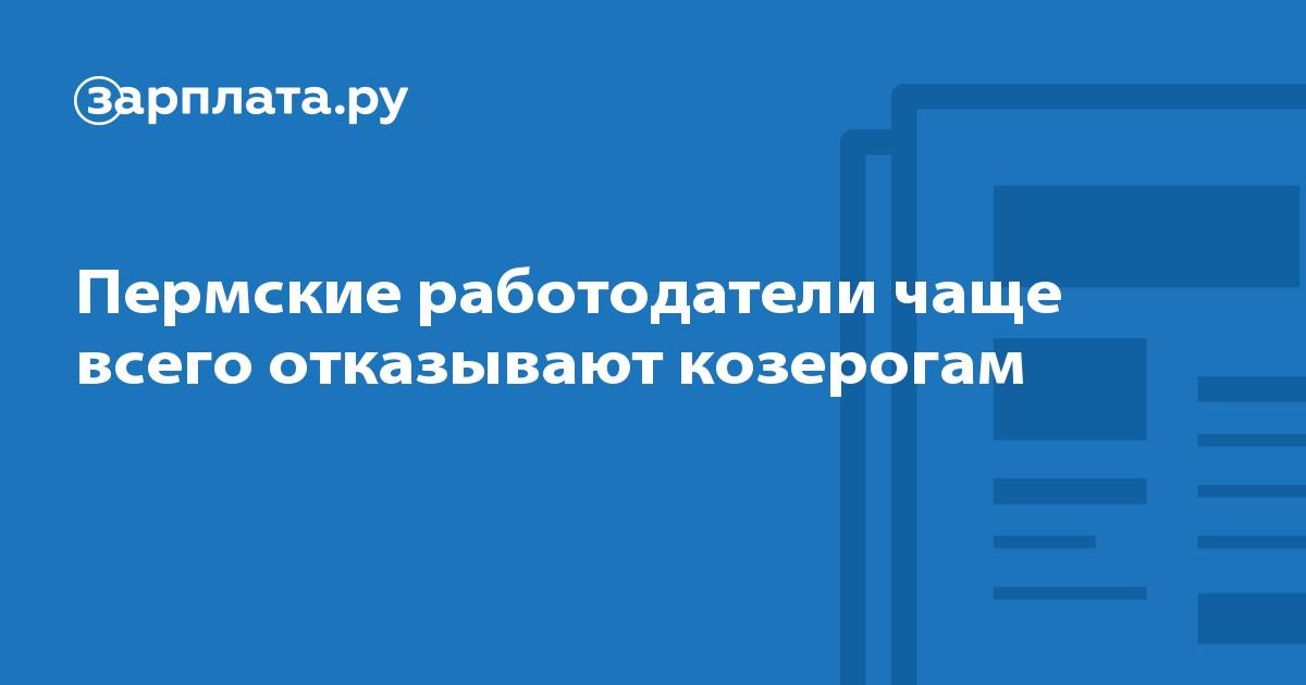 Дать объявление в газету на рабочие специальности в перми дать объявление бесплатно строительство