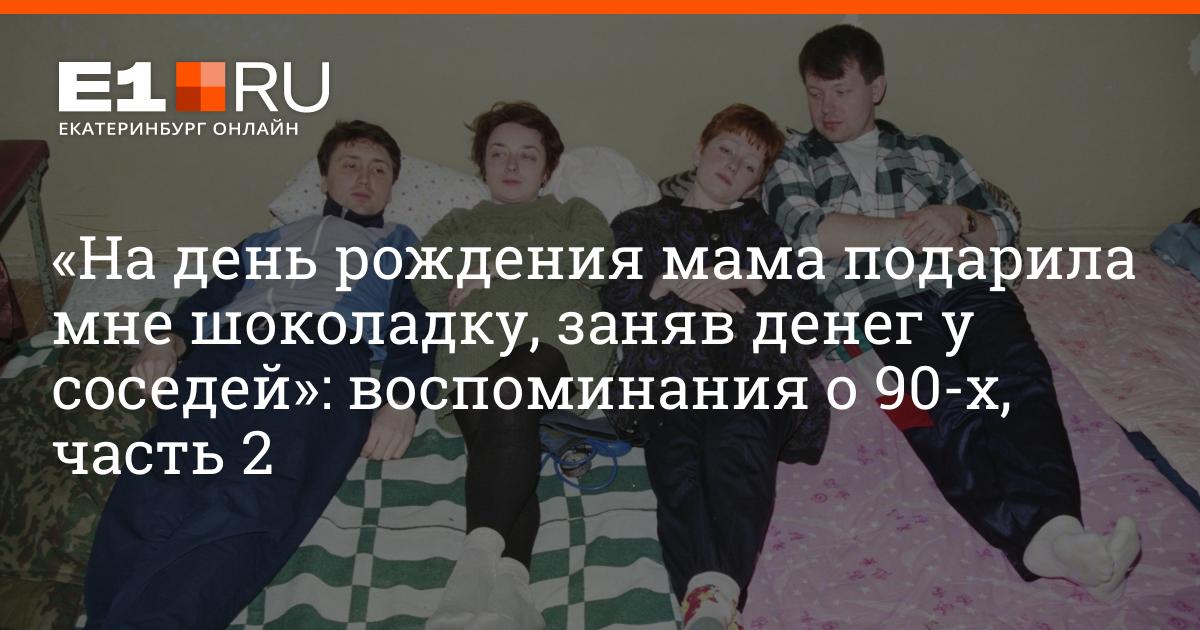 занял 100 рублей купил 2 шоколадки