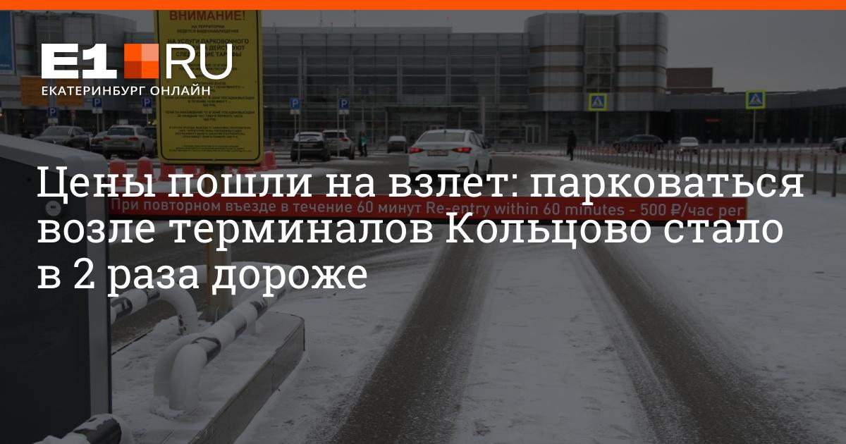 В кольцово часа парковки стоимость проспект ломбард нахимовский