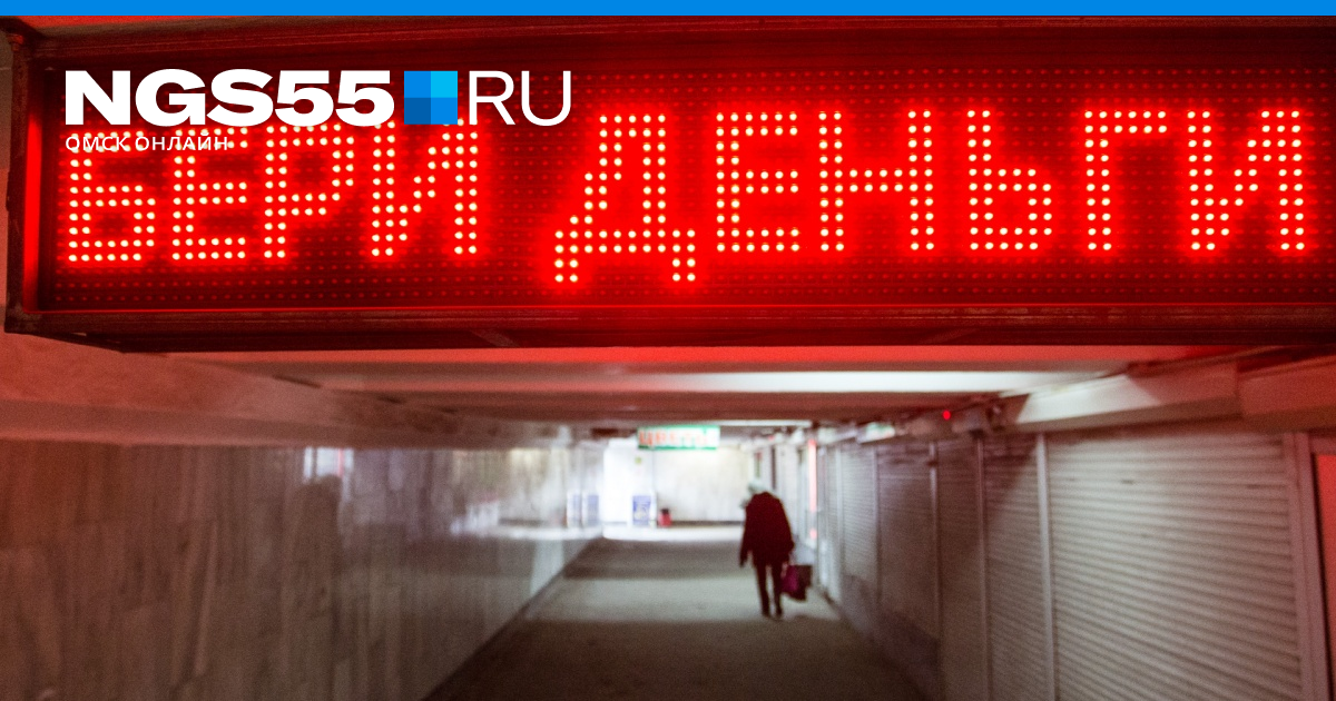 деньги под залог квартиры в омске срочно красивые обои на рабочий стол с новым годом 2020