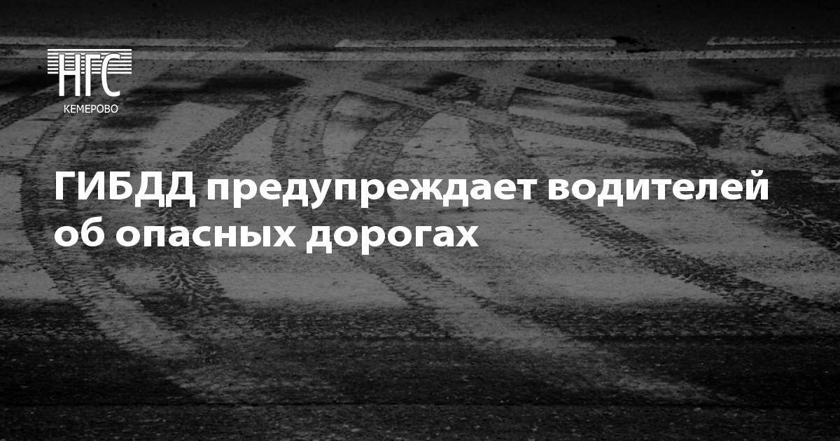 Знакомства в кемеровской области без регистрации