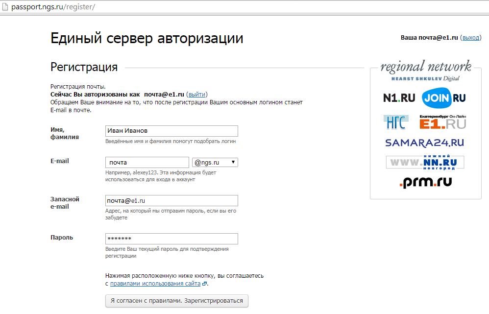 f79062dfe878 2) Привязать к логину номер телефона http   passport.ngs.ru phone  Это  позволит восстанавливать пароль с помощью смс сообщения.